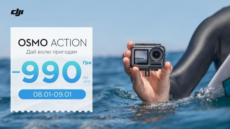 Акционная цена на экшн камеру DJI Osmo Action - скидка 990 гривен!