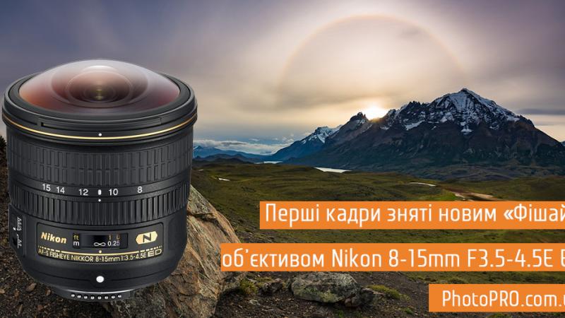 Первые кадры сняты новым «Фишай» объективом Nikon 8-15mm F3.5-4.5E ED