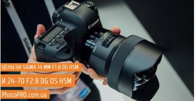 Sigma объявила цены на два новых объектива, 14 мм F1.8 DG HSM и 24-70 F2.8 DG OS HSM.