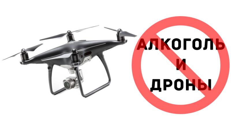 За управление дроном в нетрезвом виде можно сесть в тюрьму?