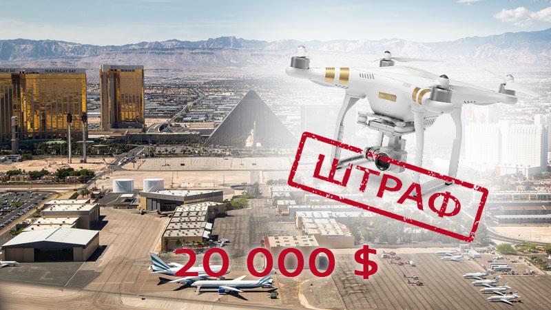 Пилота квадрокоптера оштрафовали на $20 000 за приземление в аэропорту Лас-Вегаса
