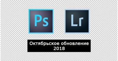 Что нового в октябрьском обновлении Photoshop и Lightroom
