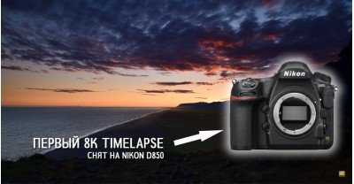 Первый 8K Timelapse снят на Nikon D850